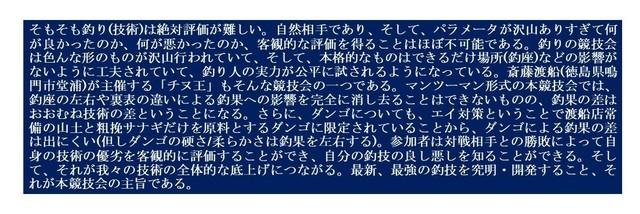 2020堂浦チヌ王対戦表(July 21, 2020) (2).jpg