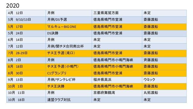 2020年間例会&斎藤渡船イベントスケジュール.jpg