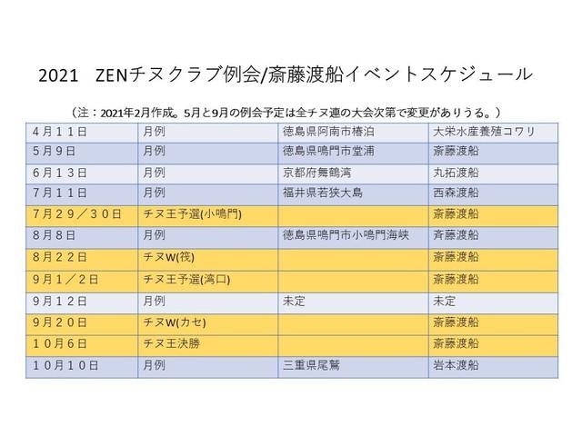 2021年間例会・斎藤渡船スケジュール.jpg